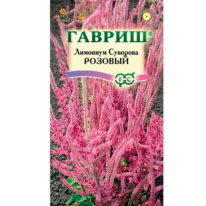 Лимониум Суворова розовый 0,01гр - фото 64959