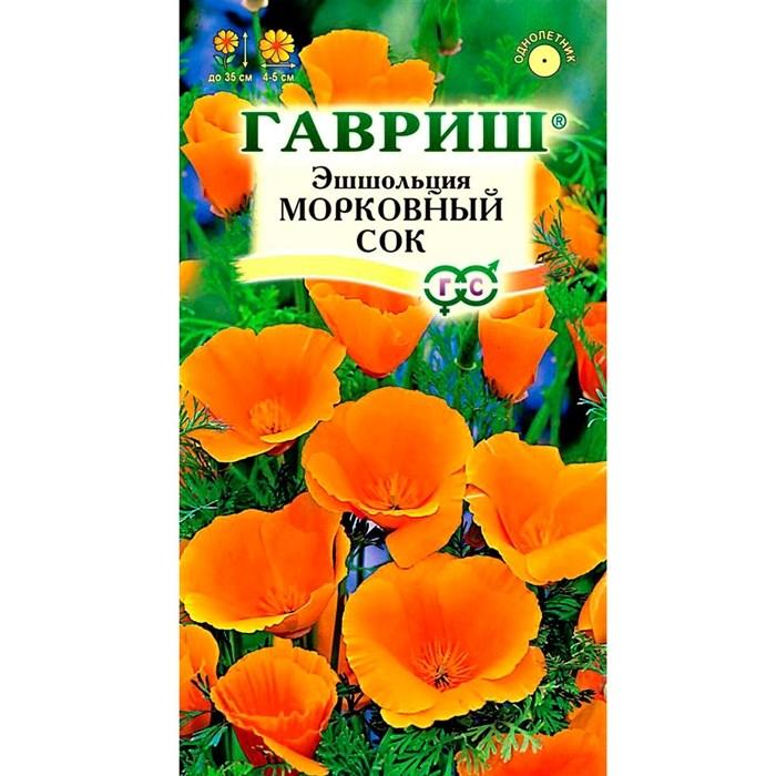 Эшшольция Морковный сок 0,2гр - фото 64993