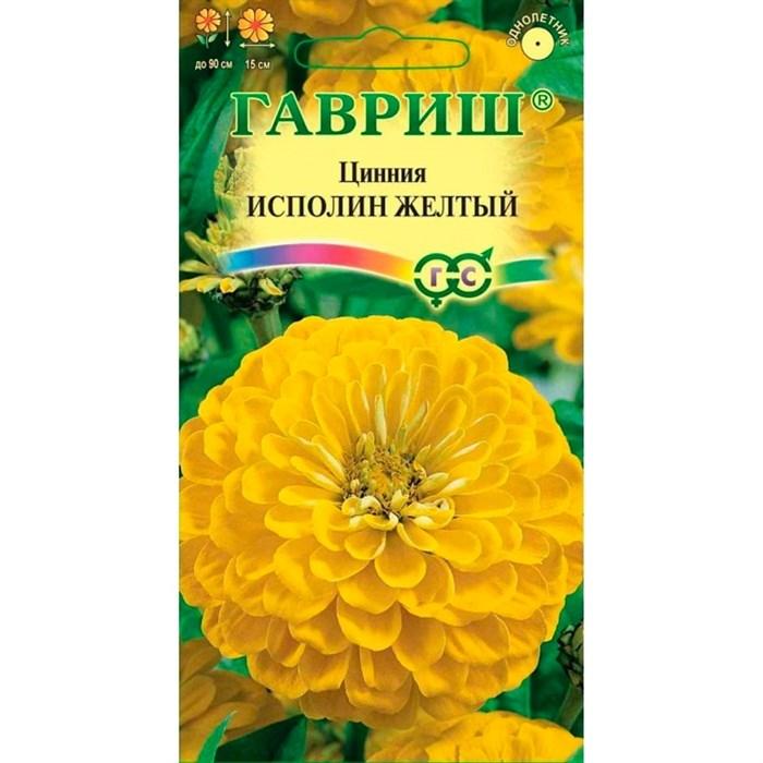 Цинния Исполин желтый 0,3гр - фото 64997