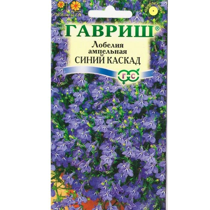 Лобелия ампельная Синий каскад 0,05гр - фото 64998