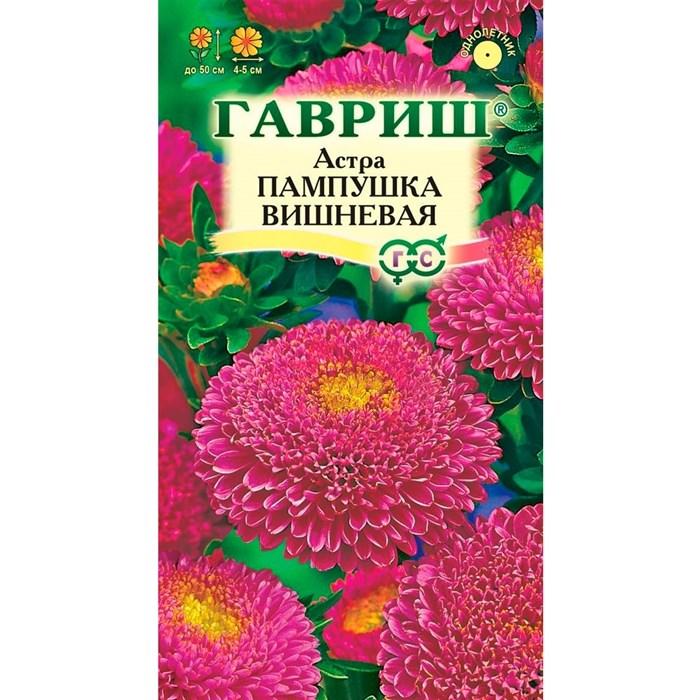 Астра Пампушка вишневая 0,3гр - фото 65021