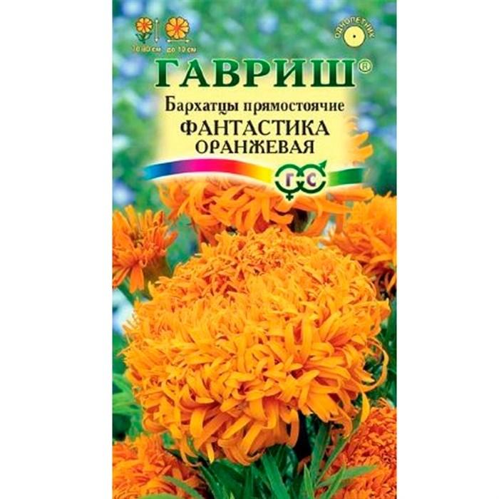 Бархатцы прямостоячие Фантастика оранжевая 0,1гр - фото 65063