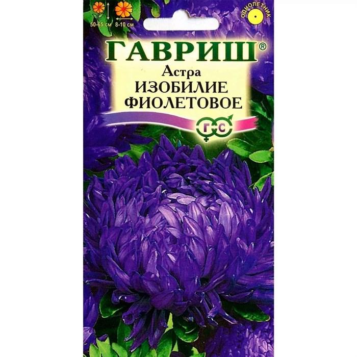 Астра Изобилие фиолетовое 0,3гр - фото 65203