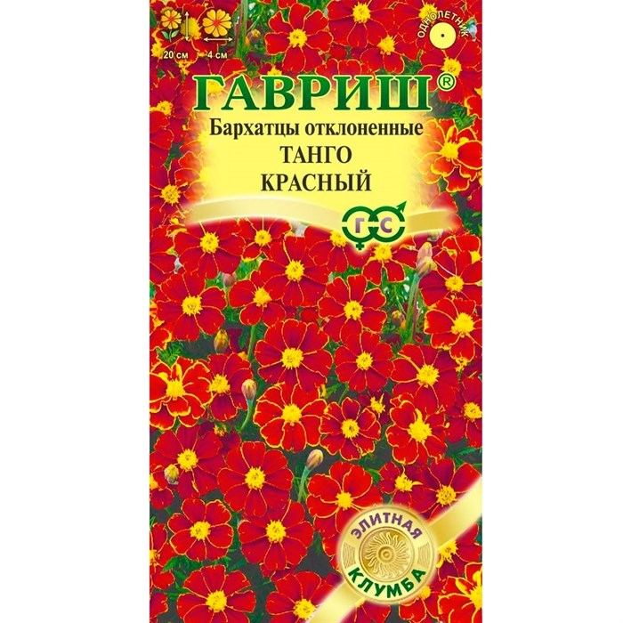 Бархатцы отклоненные Танго красный 10 шт - фото 65338