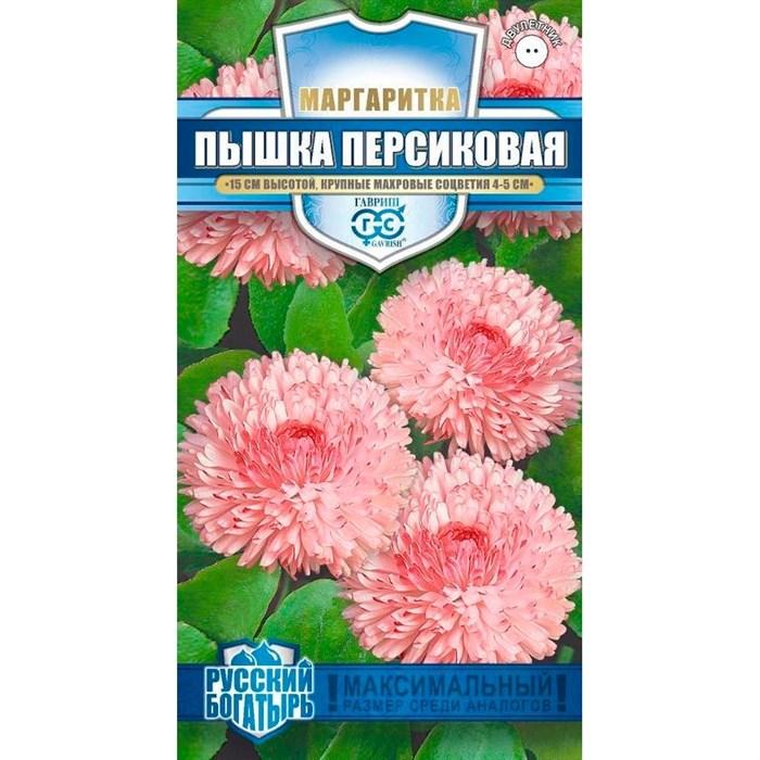Маргаритка Пышка персиковая 5шт - фото 65365