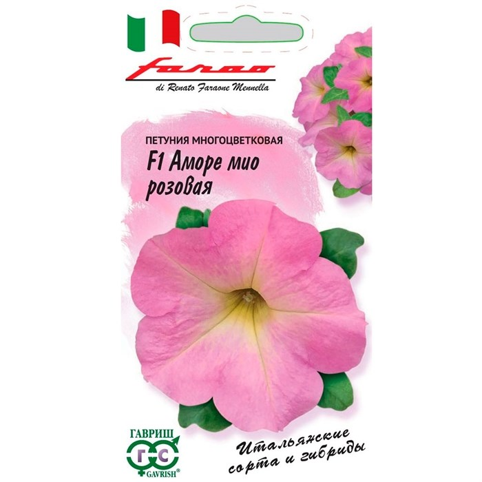 Петуния Аморе мио розовая 10шт - фото 65376