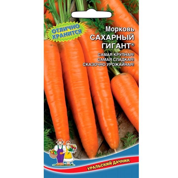 Морковь Сахарный Гигант - фото 65521