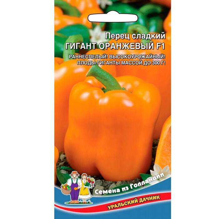Перец Гигант оранжевый F1 - фото 65547