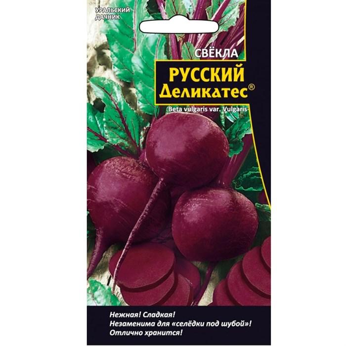 Свекла Русский деликатес - фото 65574