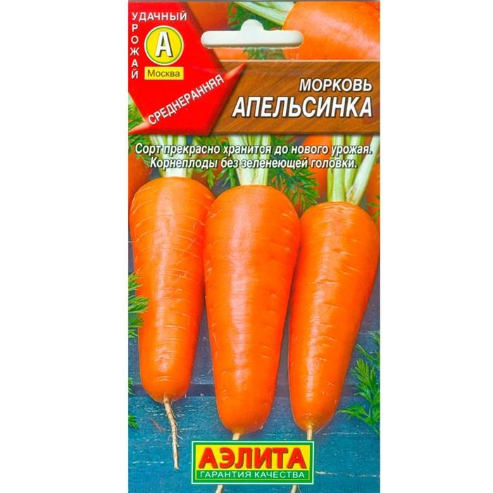 Морковь Апельсинка - фото 65978