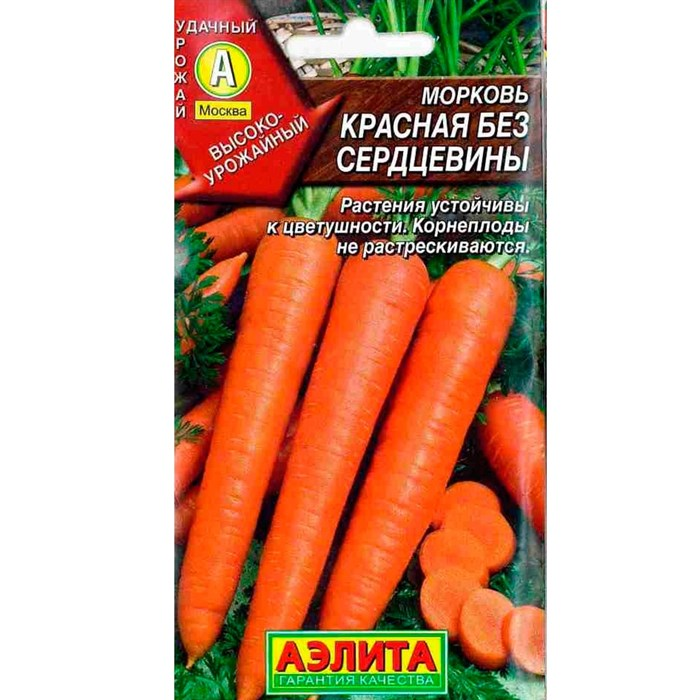 Морковь Красная без сердцевины - фото 65980