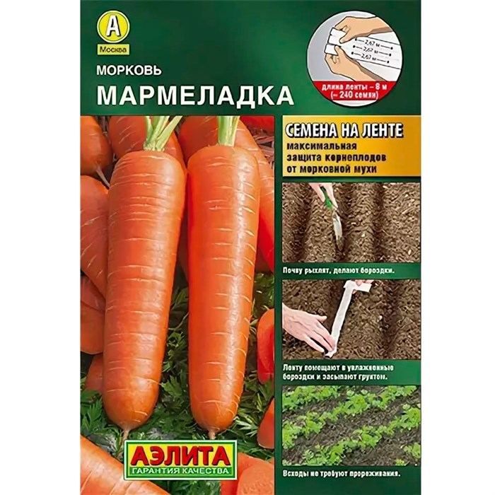 Морковь Мармеладка Лента - фото 65982