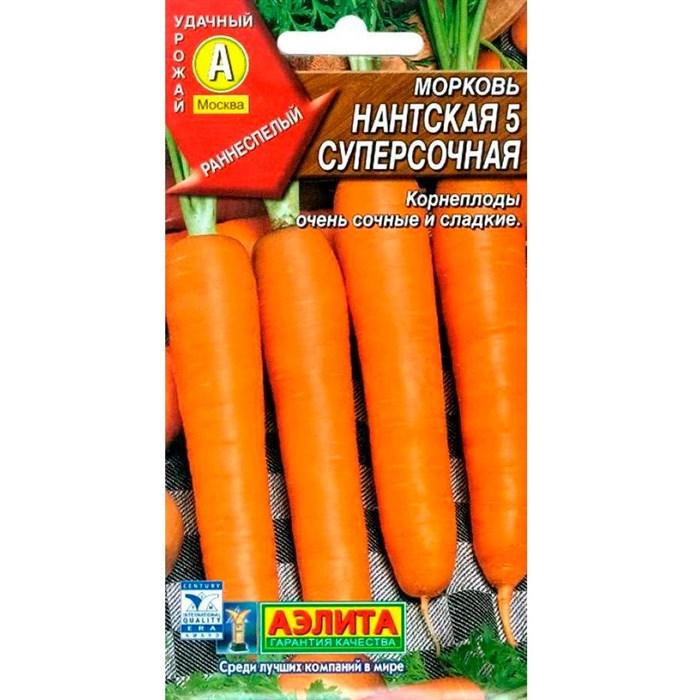 Морковь Нантская 5 суперсочная - фото 65983