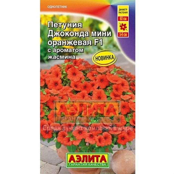 Петуния Джоконда мини F1 оранжевая - фото 65999
