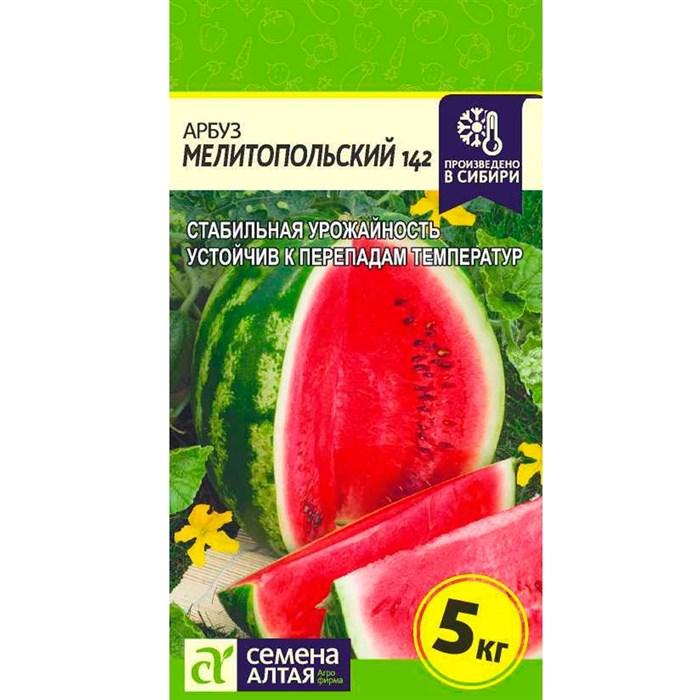 Арбуз Мелитопольский 0,5гр - фото 66604