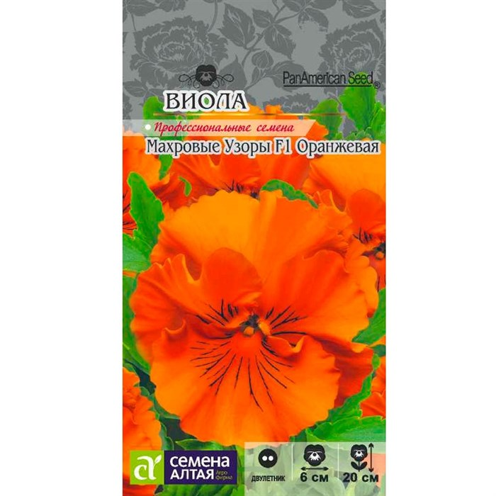 Виола Махровые узоры оранжевая 5шт - фото 66677