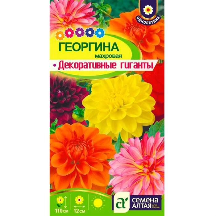Георгина Декоративные гиганты 0,2гр - фото 66689
