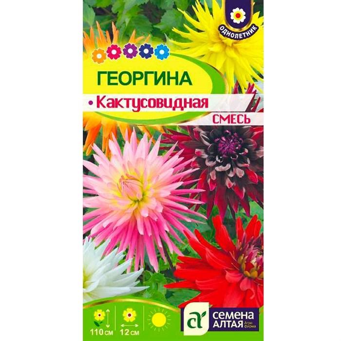 Георгина Кактусовидная смесь 0,1гр - фото 66690