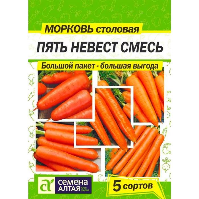 Морковь Пять Невест 5гр - фото 66839