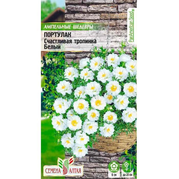 Портулак Счастливая тропинка белый 5шт - фото 66872