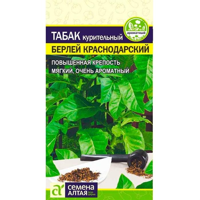 Табак Берлей Краснодарский 0,01гр - фото 66893