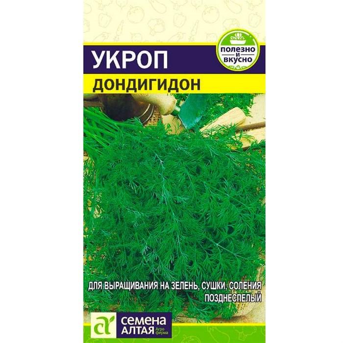 Укроп Дондигидон 2гр - фото 66916