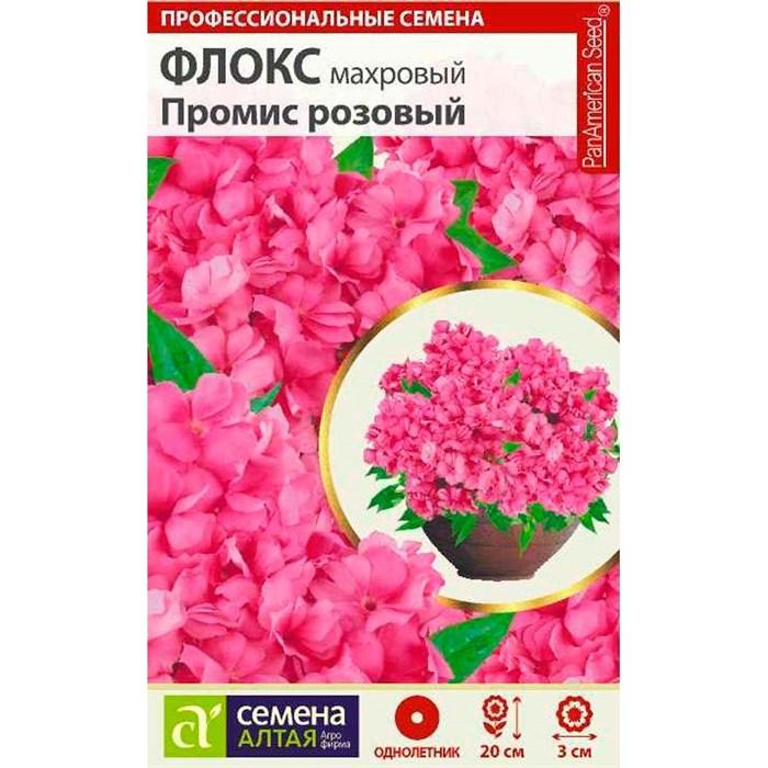 Флокс Промис розовый 5шт - фото 66922
