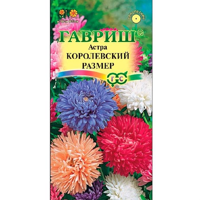 АстраКоролевскийразмерсмесь0,3гр - фото 67246