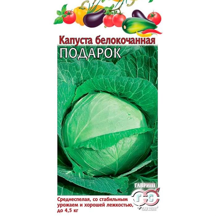 КапустаБ/КПодарок0,5г - фото 67405