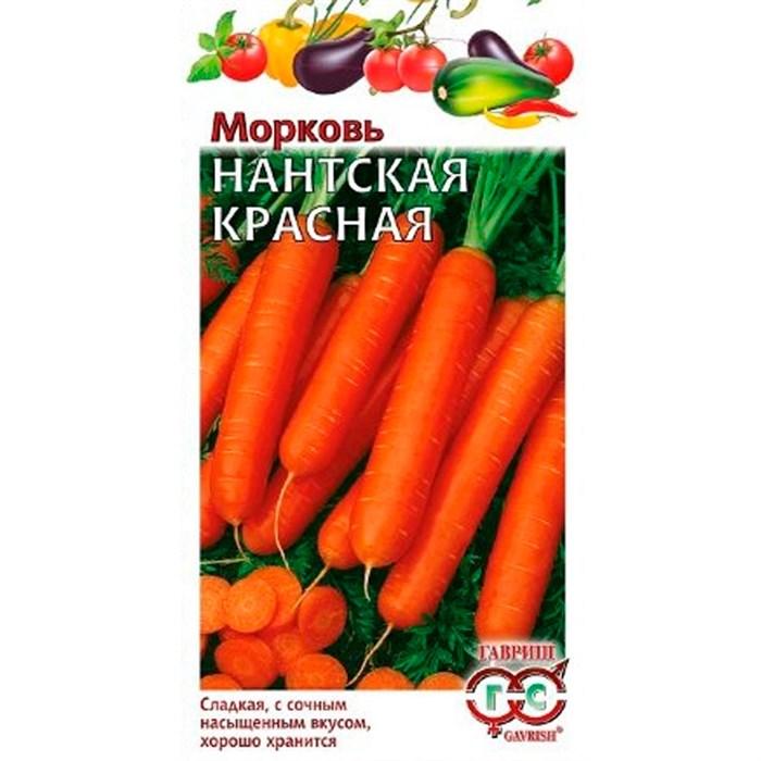 Морковь Нантская красная 2г - фото 67464