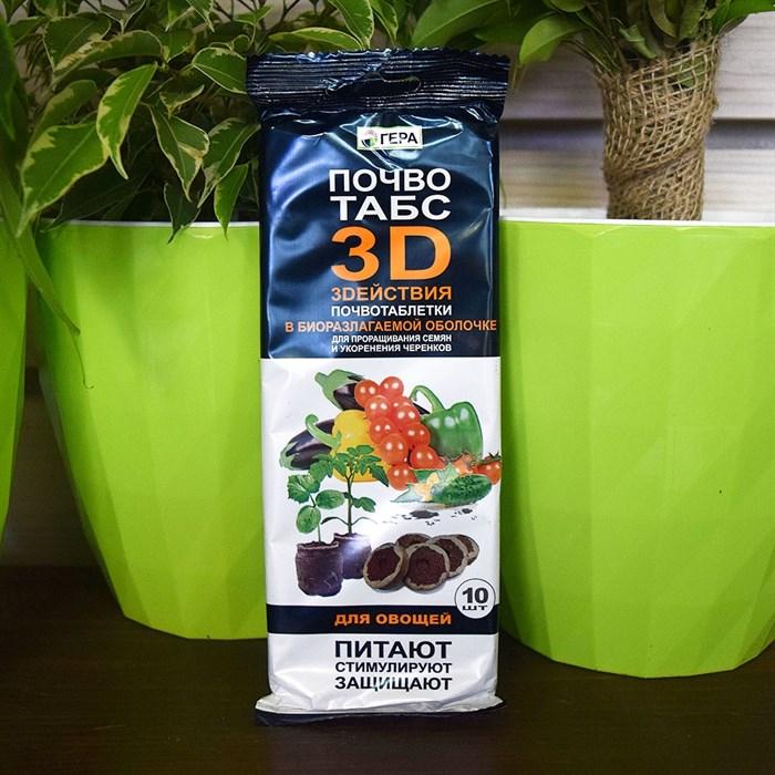 Почвотабс ГЕРА 3Д для овощей 10шт - фото 69065