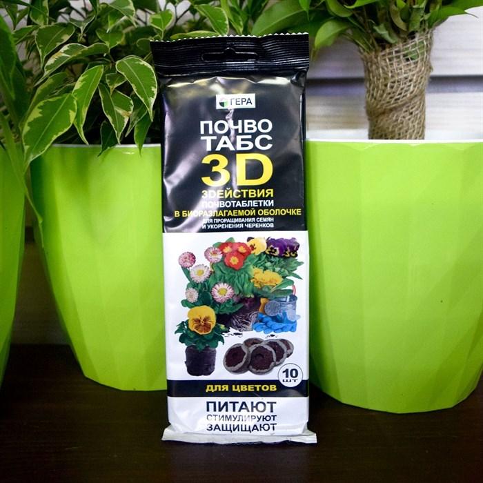 Почвотабс ГЕРА 3Д для цветов 10шт - фото 69066