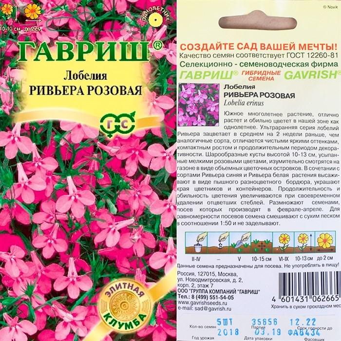 Лобелия Ривьера розовая 5шт - фото 69092
