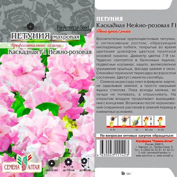 Петуния Каскадная нежно-розовая 10шт - фото 71395