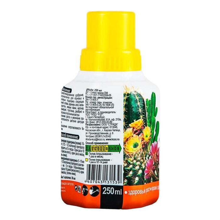 Удобрение ДЖОЙ для кактусов и суккулентов 0,25л - фото 72243