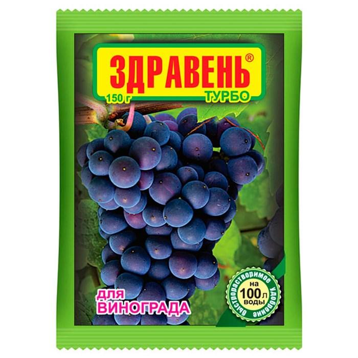 Удобрение Здравень Турбо для винограда 150г - фото 74799