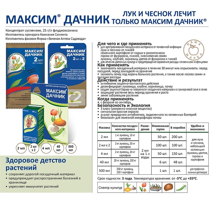 Максим Дачник 2мл фунгицид - фото 75934