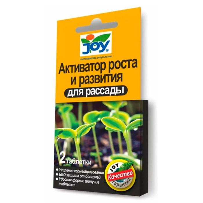 Активатор ДЖОЙ для рассады 2 табл. - фото 85620