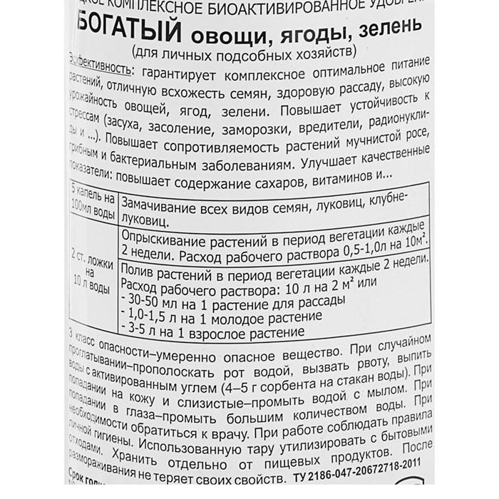 Удобрение ГУМИ-20М Богатый для овощей, ягод и зелени 0,5л - фото 92010