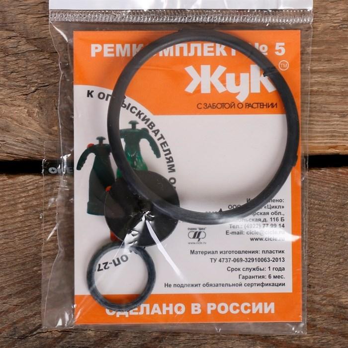 Ремкомплект №5 к опрыскивателям ОП-205, ОП-230, ОП-270 - фото 92249