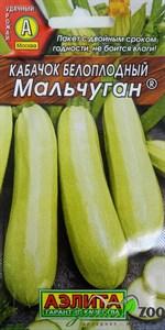 Кабачок Мальчуган белоплодный
