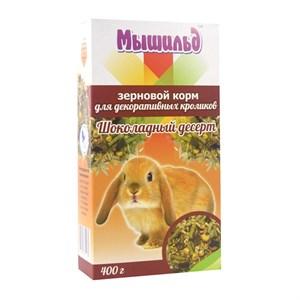 Корм Мышильд для кроликов Шоколадный десерт 400гр