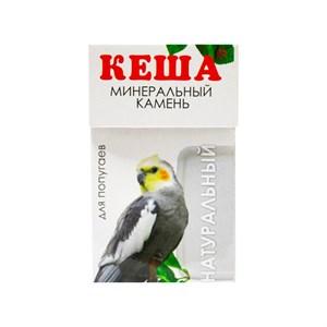 Минеральный камень КЕША для попугаев натуральный