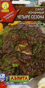 Салат кочанный Четыре сезона