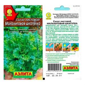 Салат листовой Малахитовая шкатулка