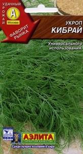 Укроп Кибрай *2