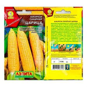 Кукуруза Сахарная Царица