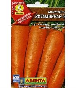 Морковь Витаминная 6 драже