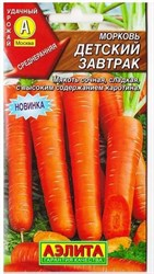 Морковь Детский завтрак