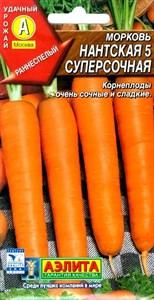 Морковь Нантская 5